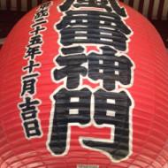 Grande lanterne rouge de Senso-Ji
